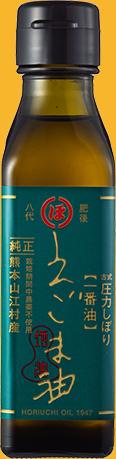 熊本山江村産「えごま油」