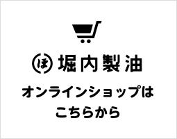 熊本県堀内精油のオンラインショップ